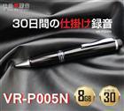 ボールペン型 ボイスレコーダー 仕掛け録音ペン型ボイスレコーダー「VR-P005N」高音質 ボイスレコーダー 売れ筋【送料無料】