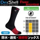 DexShell デックスシェル 完全防水ソックス Waterproof Flame Retardant Socks フレイム リターダント ソックス 防水難燃性ソックス「DS432」【DexShellシリーズ】