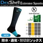 DexShell デックスシェル 完全防水ソックス Waterproof Extreme Sports Socks 耐切創性 アラミド繊維使用 エクストリーム スポーツ ソックス 「DS468」【DexShellシリーズ】