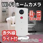 【匠ブランド】 赤外線LEDライト搭載 卓上 防犯カメラ WiFiホームカメラ「Smart Pole IR(スマートポールアイアール)」SP-IRDTK【送料無料】