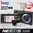 【NEEDS】前方・後方2カメラ 液晶モニター搭載 高品質ドライブレコーダー「X600」【IKEEP】【送料無料】