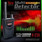 盗聴器 盗撮器 発見器 ワイヤレス電波検知器 マルチディテクター R-228
