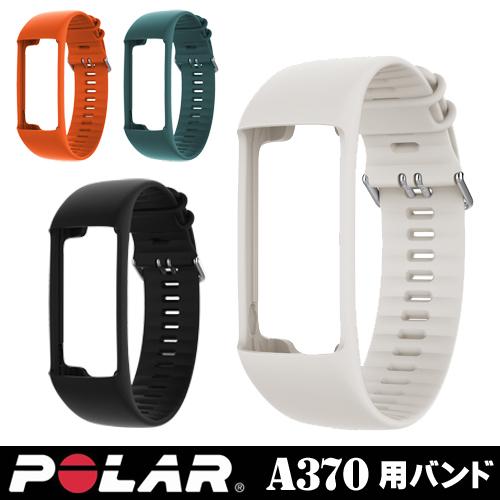 【Polar(ポラール)】A370専用 替え用 交換用 リストストラップ リストバンド