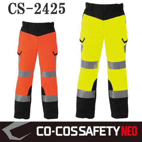 【CO-COS SAFETY NEO】JIS T8127 作業服 作業着 高視認性完全防水防寒スラックス CS-2425