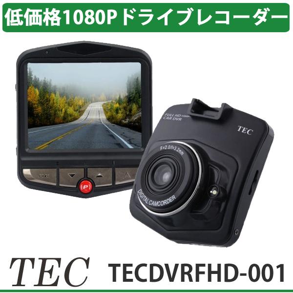 テック 低価格1080Pフルハイビジョン、2.4型大画面液晶搭載FHDドライブレコーダー TECDVRFHD-001