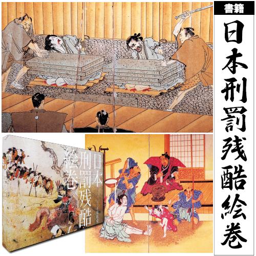 日本刑罰残酷絵巻