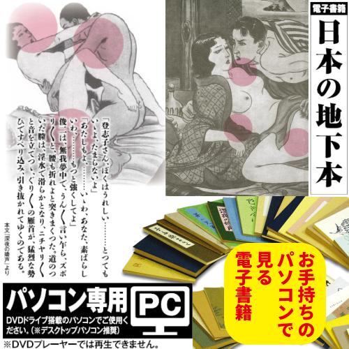 日本の地下本21冊