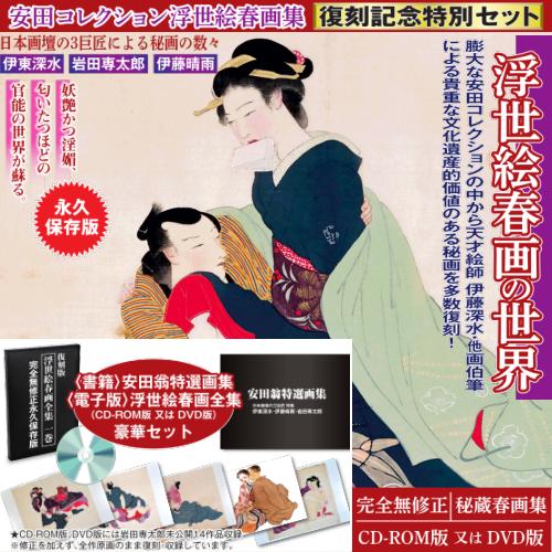 安田翁特選画集 + 浮世絵春画全集