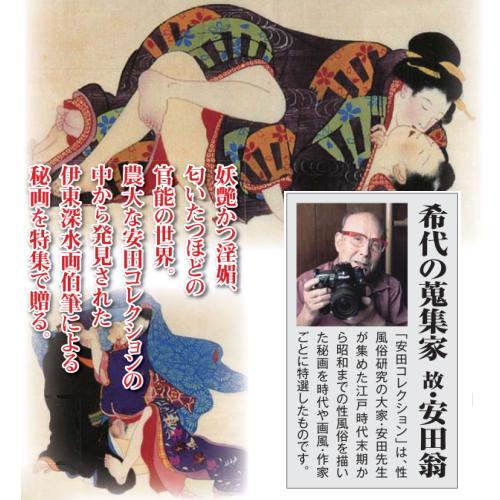 安田秘画コレクション日本画壇の3巨匠特集1