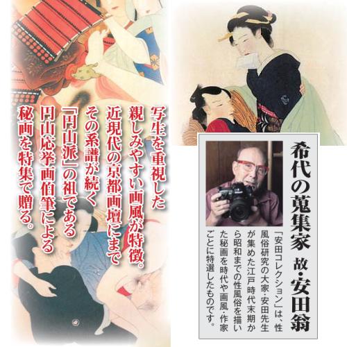 安田秘画コレクション日本画壇の3巨匠特集2