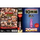 黒人対日本熟女20時間10枚組