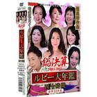 ルビー大年鑑DVD-BOX10枚組
