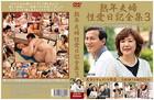 熟年夫婦性愛日記全集3