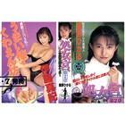 「星野ひかる」&「伊藤真紀」DVD2枚セット