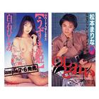 「白石ひとみ」&「松本まりな」DVD2枚セット