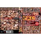 熟女ナンパ中出し DVD-BOX1