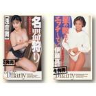 「浅倉舞」&「伊藤真紀」DVD2枚セット