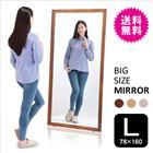 送料無料 【free10】 鏡 ミラー 姿見 幅78cm×高さ160cm 大型ミラー L 全身鏡 ダンス用ミラー