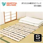 桐製 折りたたみ すのこベッド 6折り2連式 シングル ローベッド スノコ すのこ マット 完成品