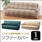 送料無料 【free10】 ソファカバー 1人掛け用 伸縮フィット式