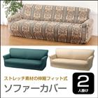 送料無料 【free10】 ソファカバー 2人掛け用 伸縮フィット式