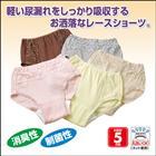 送料無料 【free10】 失禁ショーツ 軽失禁ショーツ 婦人用 5色組 同サイズ