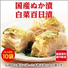 送料無料 【free10】 国産 ぬか漬け 白菜 百日漬け 200g×10袋
