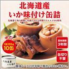 北海道産いか味付け缶詰10缶