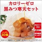 送料無料 【free10】 黒みつ寒天セット 120g×30袋