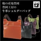 送料無料 豊岡鞄 豊岡工房 ショルダーバッグ 日本製 豊岡製 ショルダーバッグ ショルダーバック バッグ ハンドバッグ 手提げバッグ 斜め掛けバッグ 職人 メンズ レディース カバン 鞄 かばん