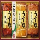 【送料無料】お中元期間限定販売丸大ハム うす塩 MTU-353