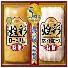 【送料無料】お中元期間限定販売丸大ハム 煌彩 MV-382