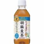 サントリー 胡麻麦茶350ml(24本)×1(個)