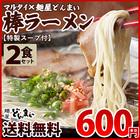 マルタイ棒ラーメン 粉末ちゃんぽんスープ付 2食セット【メール便送料無料】