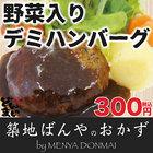 築地ばんやのお惣菜 野菜入りデミグラスハンバーグ1個入り【ゆうメール送料無料】