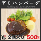 築地ばんやのお惣菜 野菜入りデミグラスハンバーグ2個入り【ゆうメール送料無料】