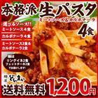 本格 『生パスタ 4食セット』(麺:200gx2) 選べるソース (麺はリングイネ1袋(2食)、フェットチーネ1袋(2食)) 送料無料 [ ミートソース カルボナーラ ゆうメール便配送