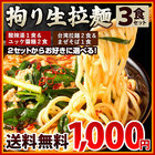 こだわりラーメン3食セット [アジアン拉麺・名古屋めし より選択 ]【ゆうメール送料無料】