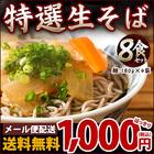 特選そば なまそば 8食(180g×4袋) 蕎麦 日本そば 讃岐の製法で仕上げたこだわり蕎麦