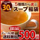 5種類から選べる 携帯スープ 30食 ゆうメール便送料無料 オニオンスープ わかめスープ 中華スープ 香草チキン