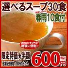 メルマガ限定価格★選べる スープ福袋 30食 (春雨10個付き) 送料無料 福袋 30食入+春雨10個