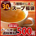 ♪500ポイント♪ 5種類から選べる 携帯スープ 30食 ゆうメール便送料無料 オニオンスープ わかめスープ 中華スープ 香草チキン