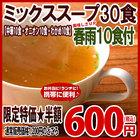 期間限定特別価格♪半額♪ 鉄板ミックススープ30食(春雨10個付き) しかも!ゆうメール送料無料