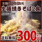 生麺焼きそば2食 讃岐の製法で仕上げたこだわり讃岐の生焼きそば ゆうメール便