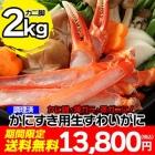 かにすき用 生ズワイガニ 調理済 2kg