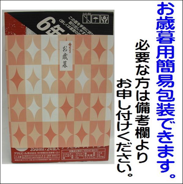 【送料無料】アサヒ スーパードライ350ml 3ケースセット【3ケース送料無料】
