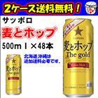 【送料無料】サッポロ 麦とホップ ザゴールド 500ml×2ケース(48本)
