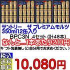 送料無料サントリー プレミアムモルツ BPC3N×4セット 350ml×48本