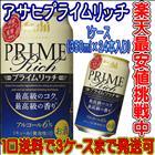 アサヒクリアアサヒ プライムリッチ 350ml 1ケース(24本入り)【3ケース(72本)まで同梱発送可能!】