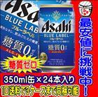 アサヒブルーラベル350ml 1ケース(24本入り)【3ケース(72本)まで同梱発送可能!】